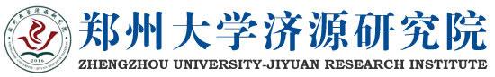 郑州大学济源研究院